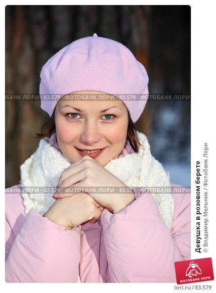 Девушка в розовом берете, фото № 83579, снято 23 января 2007 г. (c) Владимир Мельник / Фотобанк Лори
