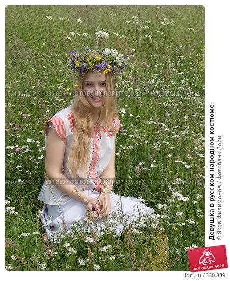 Девушка в русском народном костюме, фото № 330839, снято 22 июня 2008 г. (c) Яков Филимонов / Фотобанк Лори