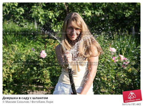 Девушка в саду с шлангом, фото № 81443, снято 2 июля 2007 г. (c) Максим Соколов / Фотобанк Лори