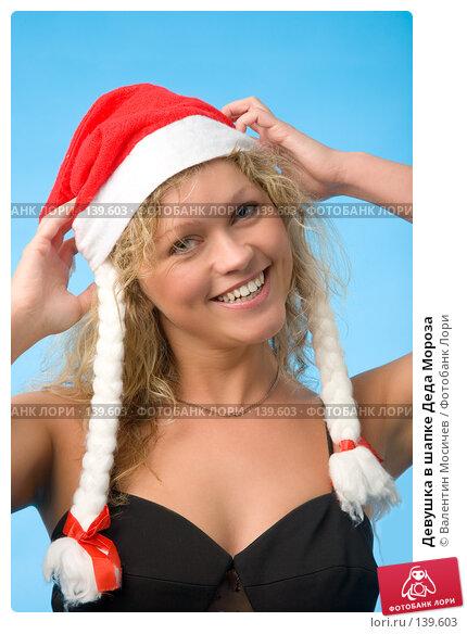 Девушка в шапке Деда Мороза, фото № 139603, снято 2 декабря 2007 г. (c) Валентин Мосичев / Фотобанк Лори