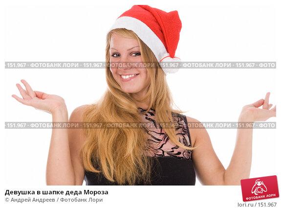 Девушка в шапке деда Мороза, фото № 151967, снято 4 августа 2007 г. (c) Андрей Андреев / Фотобанк Лори