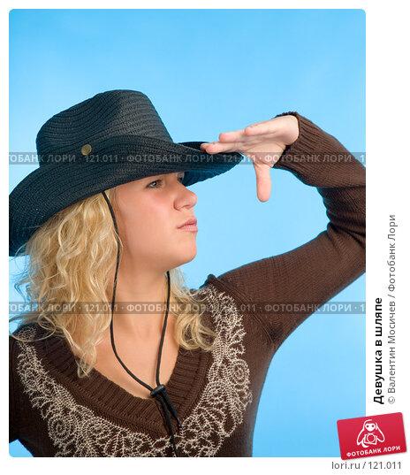 Купить «Девушка в шляпе», фото № 121011, снято 26 августа 2007 г. (c) Валентин Мосичев / Фотобанк Лори