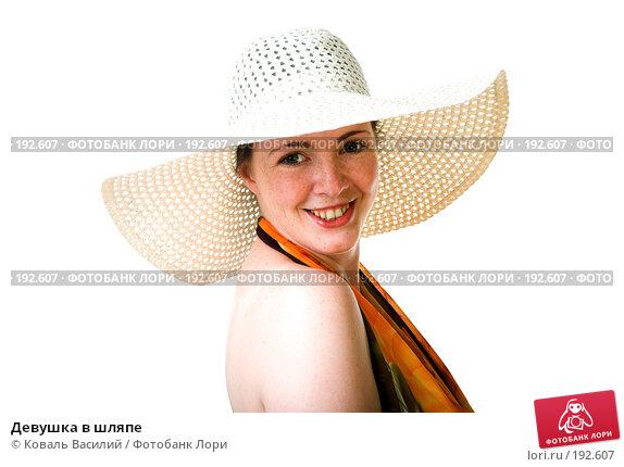 Девушка в шляпе, фото № 192607, снято 19 июля 2007 г. (c) Коваль Василий / Фотобанк Лори