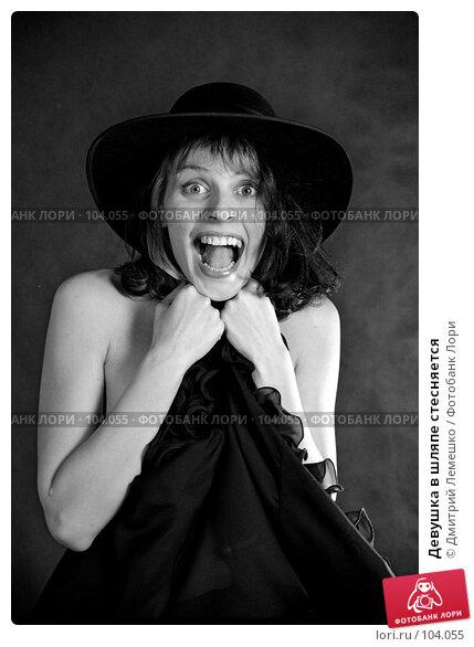 Купить «Девушка в шляпе стесняется», фото № 104055, снято 24 ноября 2017 г. (c) Дмитрий Лемешко / Фотобанк Лори
