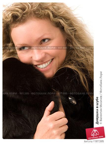 Девушка в шубе, фото № 197595, снято 2 декабря 2007 г. (c) Валентин Мосичев / Фотобанк Лори