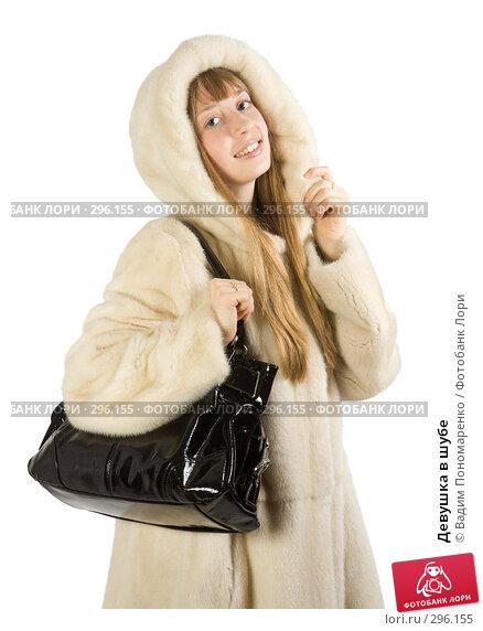 Девушка в шубе, фото № 296155, снято 16 декабря 2007 г. (c) Вадим Пономаренко / Фотобанк Лори