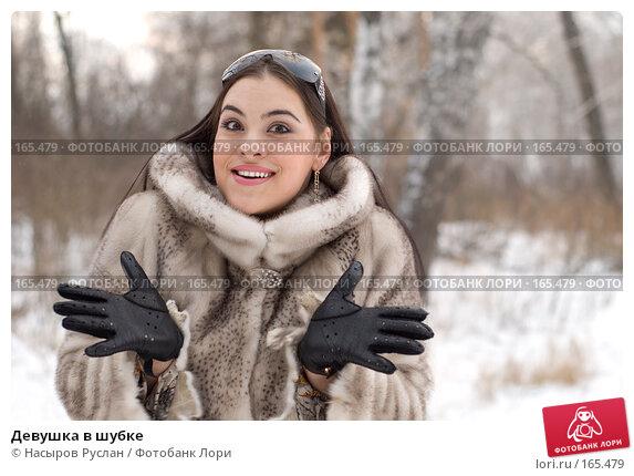 Девушка в шубке, фото № 165479, снято 1 декабря 2007 г. (c) Насыров Руслан / Фотобанк Лори