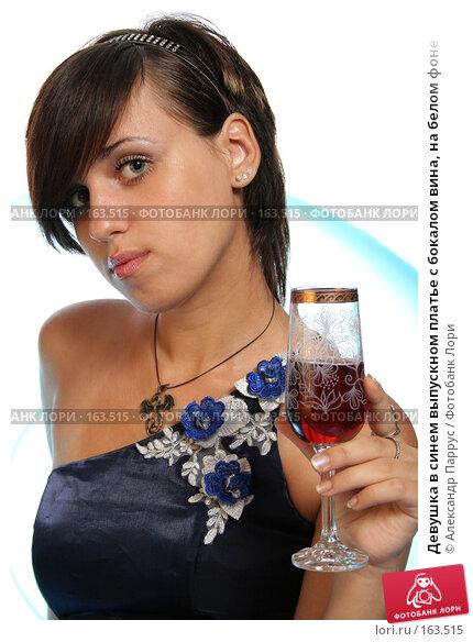 Купить «Девушка в синем выпускном платье с бокалом вина, на белом фоне», фото № 163515, снято 26 июля 2007 г. (c) Александр Паррус / Фотобанк Лори