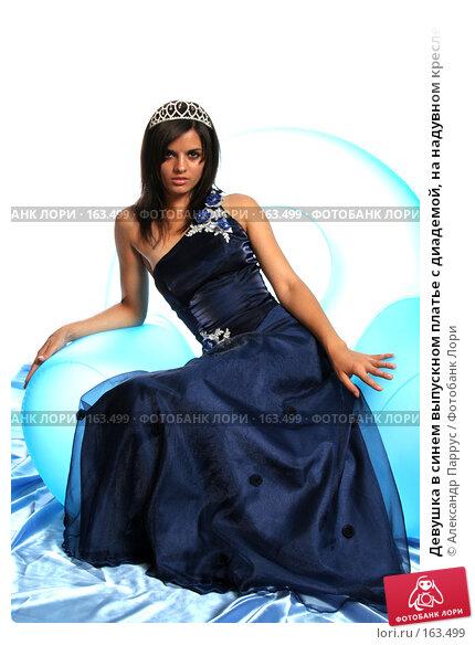Девушка в синем выпускном платье с диадемой, на надувном кресле, фото № 163499, снято 26 июля 2007 г. (c) Александр Паррус / Фотобанк Лори