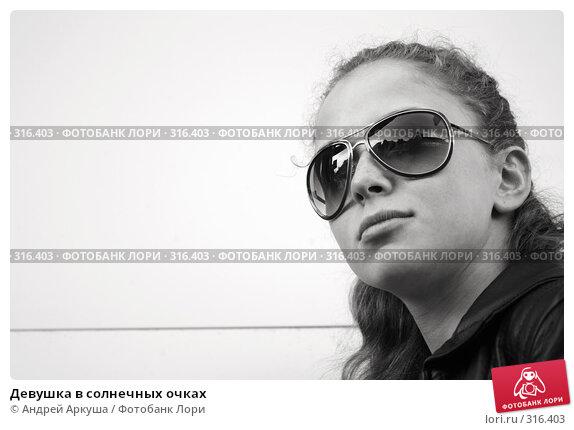 Девушка в солнечных очках, фото № 316403, снято 3 июня 2008 г. (c) Андрей Аркуша / Фотобанк Лори