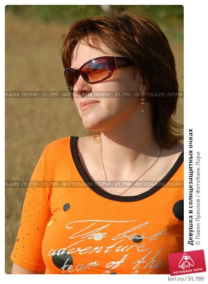 Девушка в солнцезащитных очках, фото № 31799, снято 24 августа 2006 г. (c) Павел Преснов / Фотобанк Лори