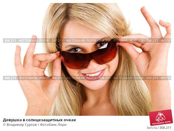 Девушка в солнцезащитных очках, фото № 308211, снято 18 мая 2008 г. (c) Владимир Сурков / Фотобанк Лори