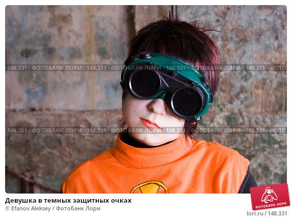 Девушка в темных защитных очках, фото № 148331, снято 7 декабря 2007 г. (c) Efanov Aleksey / Фотобанк Лори