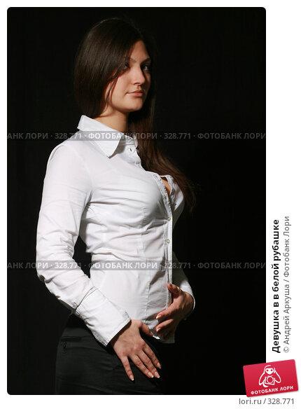 Девушка в в белой рубашке, фото № 328771, снято 19 февраля 2008 г. (c) Андрей Аркуша / Фотобанк Лори