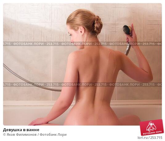Девушка в ванне, фото № 253715, снято 16 апреля 2008 г. (c) Яков Филимонов / Фотобанк Лори