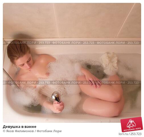 Девушка в ванне, фото № 253723, снято 16 апреля 2008 г. (c) Яков Филимонов / Фотобанк Лори