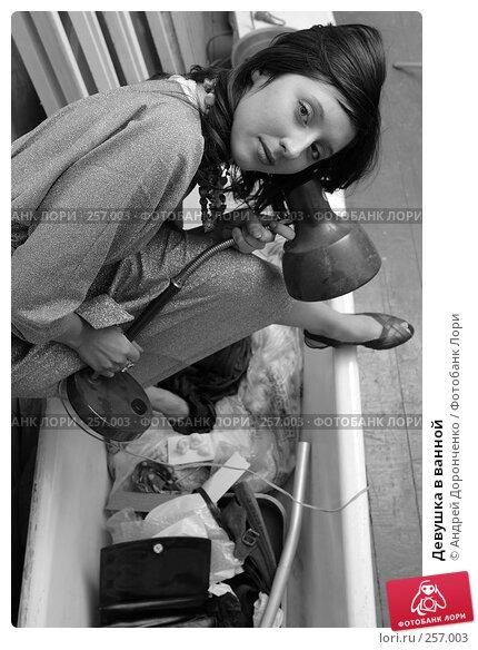 Девушка в ванной, фото № 257003, снято 27 января 2007 г. (c) Андрей Доронченко / Фотобанк Лори