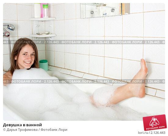любовница даша в ванной фото