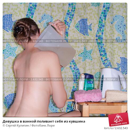 Купить «Девушка в ванной поливает себя из кувшина», фото № 2632543, снято 1 июля 2011 г. (c) Сергей Кулигин / Фотобанк Лори