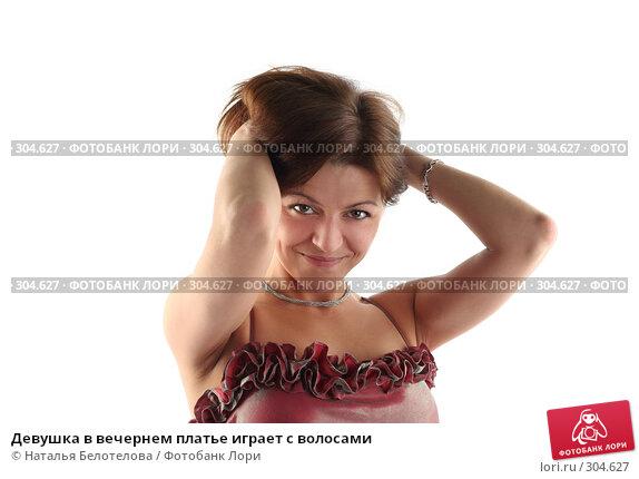 Девушка в вечернем платье играет с волосами, фото № 304627, снято 31 мая 2008 г. (c) Наталья Белотелова / Фотобанк Лори