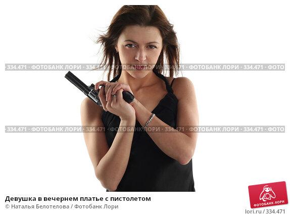 Девушка в вечернем платье с пистолетом, фото № 334471, снято 31 мая 2008 г. (c) Наталья Белотелова / Фотобанк Лори