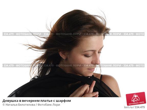Девушка в вечернем платье с шарфом, фото № 334479, снято 31 мая 2008 г. (c) Наталья Белотелова / Фотобанк Лори