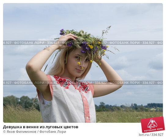 Девушка в венке из луговых цветов, фото № 334927, снято 22 июня 2008 г. (c) Яков Филимонов / Фотобанк Лори