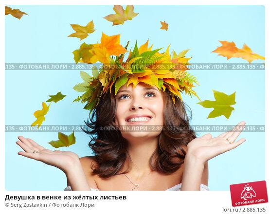 Купить «Девушка в венке из жёлтых листьев», фото № 2885135, снято 13 сентября 2011 г. (c) Serg Zastavkin / Фотобанк Лори