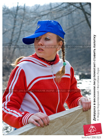 Девушка в весеннем лесу помогает ставить палатку, фото № 200523, снято 6 февраля 2008 г. (c) Федор Королевский / Фотобанк Лори
