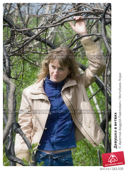Девушка в ветвях, фото № 263535, снято 20 апреля 2008 г. (c) Арестов Андрей Павлович / Фотобанк Лори