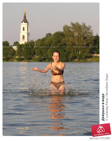 Девушка в воде, фото № 117079, снято 5 августа 2005 г. (c) Losevsky Pavel / Фотобанк Лори