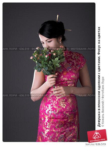 Девушка в японском одеянии с цветами. Фокус на цветах. Стоковое фото, фотограф Коваль Василий / Фотобанк Лори