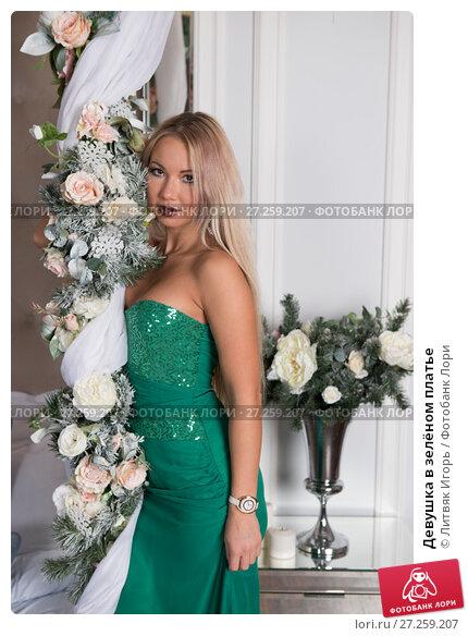 Купить «Девушка в зелёном платье», фото № 27259207, снято 28 октября 2017 г. (c) Литвяк Игорь / Фотобанк Лори