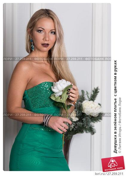 Купить «Девушка в зелёном платье  с цветком в руках», фото № 27259211, снято 28 октября 2017 г. (c) Литвяк Игорь / Фотобанк Лори