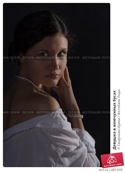 Девушка в жемчужных бусах, фото № 267619, снято 27 февраля 2008 г. (c) Смирнова Ирина / Фотобанк Лори