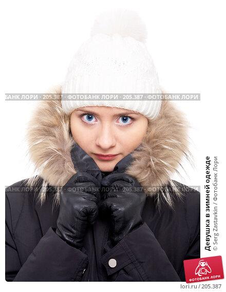 Девушка в зимней одежде, фото № 205387, снято 2 февраля 2008 г. (c) Serg Zastavkin / Фотобанк Лори