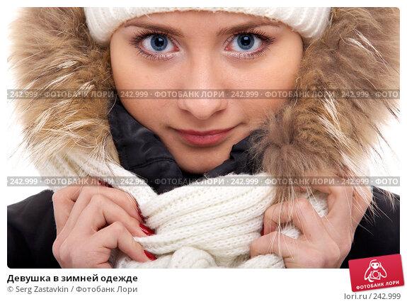 Девушка в зимней одежде, фото № 242999, снято 2 февраля 2008 г. (c) Serg Zastavkin / Фотобанк Лори