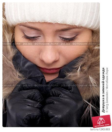 Девушка в зимней одежде, фото № 243003, снято 2 февраля 2008 г. (c) Serg Zastavkin / Фотобанк Лори