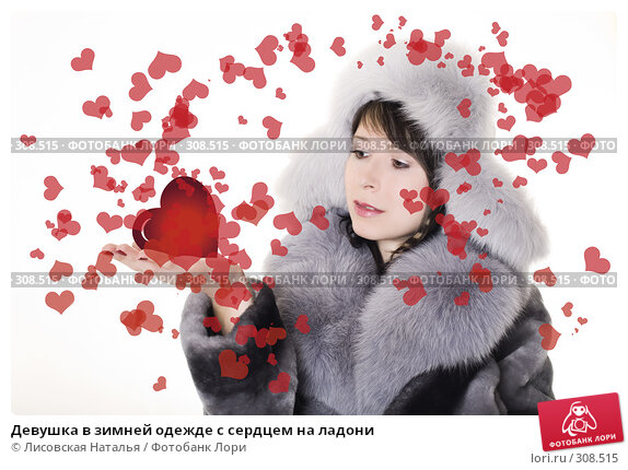 Девушка в зимней одежде с сердцем на ладони, фото № 308515, снято 22 декабря 2007 г. (c) Лисовская Наталья / Фотобанк Лори