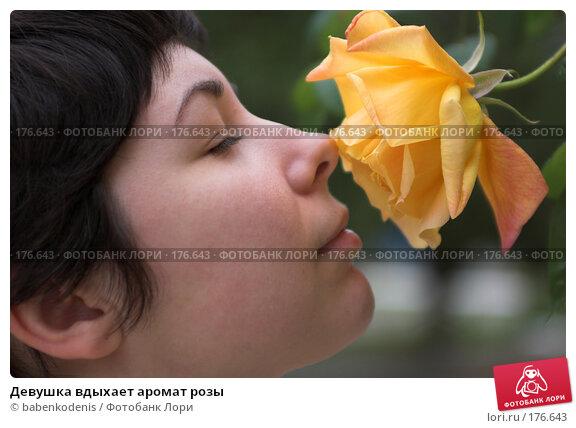 Девушка вдыхает аромат розы, фото № 176643, снято 30 апреля 2006 г. (c) Бабенко Денис Юрьевич / Фотобанк Лори