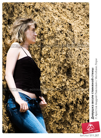 Девушка возле глиняной стены, фото № 311287, снято 31 мая 2008 г. (c) Арестов Андрей Павлович / Фотобанк Лори