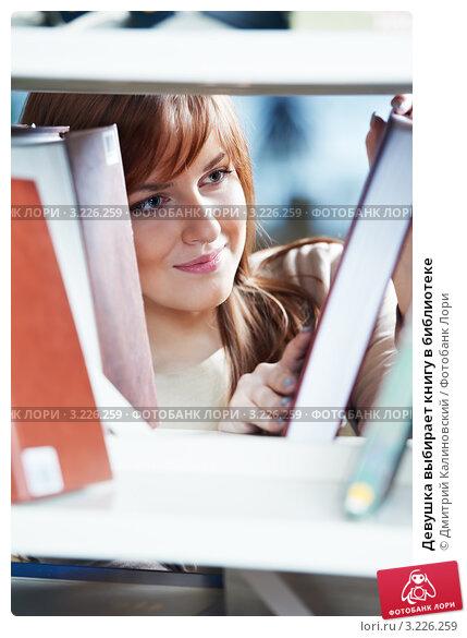Девушка выбирает книгу в библиотеке, фото № 3226259, снято 22 сентября 2017 г. (c) Дмитрий Калиновский / Фотобанк Лори