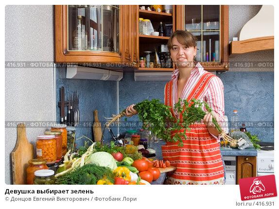 Купить «Девушка выбирает зелень», фото № 416931, снято 22 августа 2008 г. (c) Донцов Евгений Викторович / Фотобанк Лори