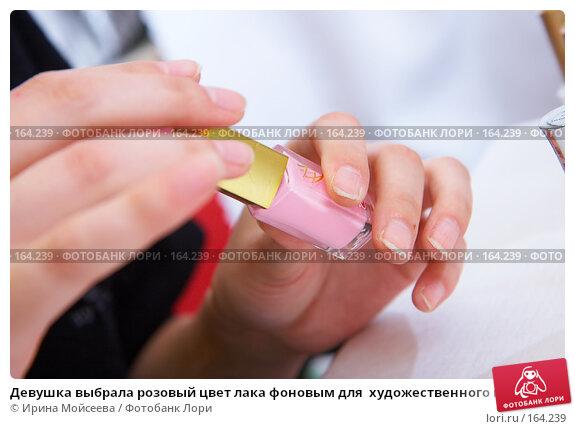 Купить «Девушка выбрала розовый цвет лака фоновым для  художественного маникюра», фото № 164239, снято 26 декабря 2007 г. (c) Ирина Мойсеева / Фотобанк Лори