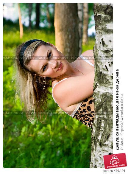 Девушка выглядывающая из-за дерева, фото № 79191, снято 2 июля 2007 г. (c) Ильин Сергей / Фотобанк Лори