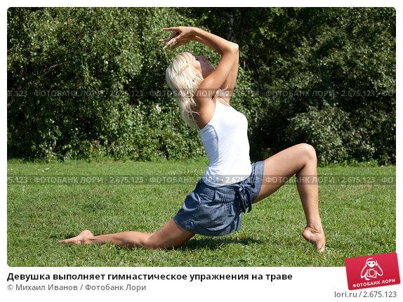 Купить «Девушка выполняет гимнастическое упражнения на траве», фото № 2675123, снято 21 июля 2011 г. (c) Михаил Иванов / Фотобанк Лори