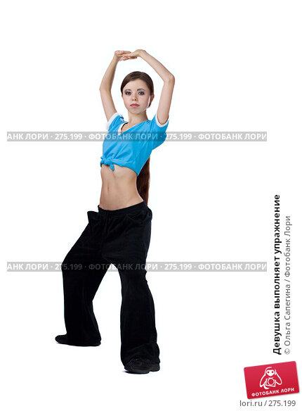 Девушка выполняет упражнение, фото № 275199, снято 29 ноября 2007 г. (c) Ольга Сапегина / Фотобанк Лори