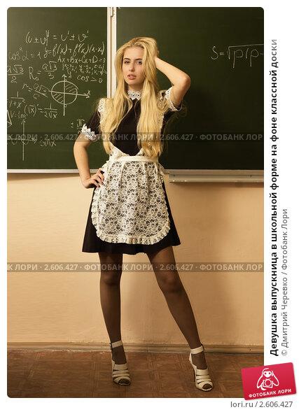 Частные фото девушек в школьной форме фото 684-109