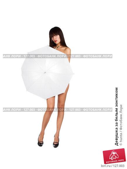 Девушка за белым зонтиком, фото № 127003, снято 25 октября 2007 г. (c) hunta / Фотобанк Лори