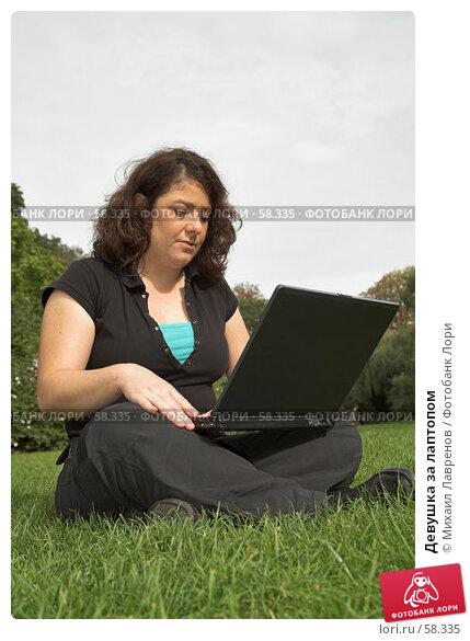 Девушка за лаптопом, фото № 58335, снято 24 сентября 2006 г. (c) Михаил Лавренов / Фотобанк Лори